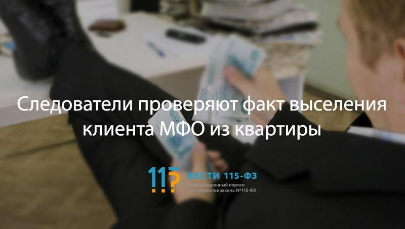 Мфо московской области мкк фастмани