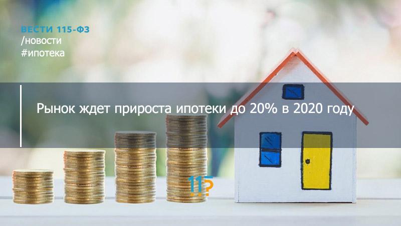 ипотечные кредиты 2020 год